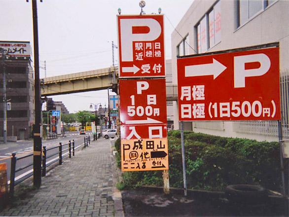 成田市東町698−4  成田駅近月極・日極駐車場 -01